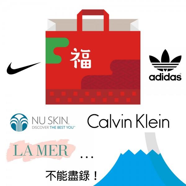 新年限定福袋 (男裝衣物) - $599 *其中一件為外套*